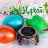 Как покрасить яйца на Пасху ?